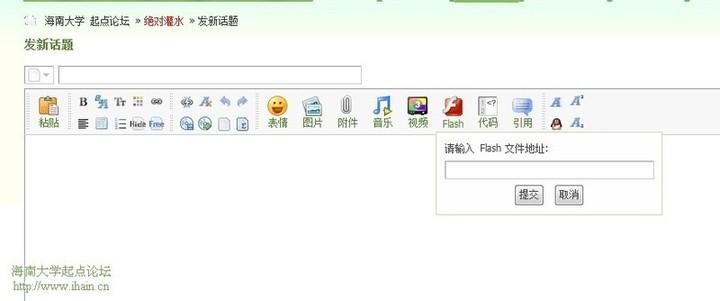 发帖-flash分享视频.jpg