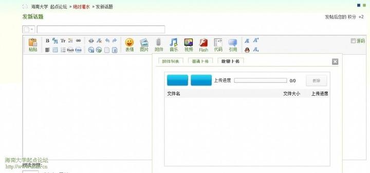 发帖-添加附件.jpg
